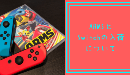 【Nintendo Switch】ARMS発売と、Switchの入荷!