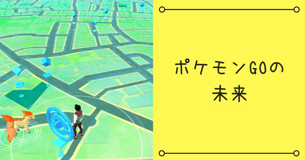 ポケモンgo記事のアイキャッチ