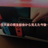 任天堂決算短信記事のアイキャッチ