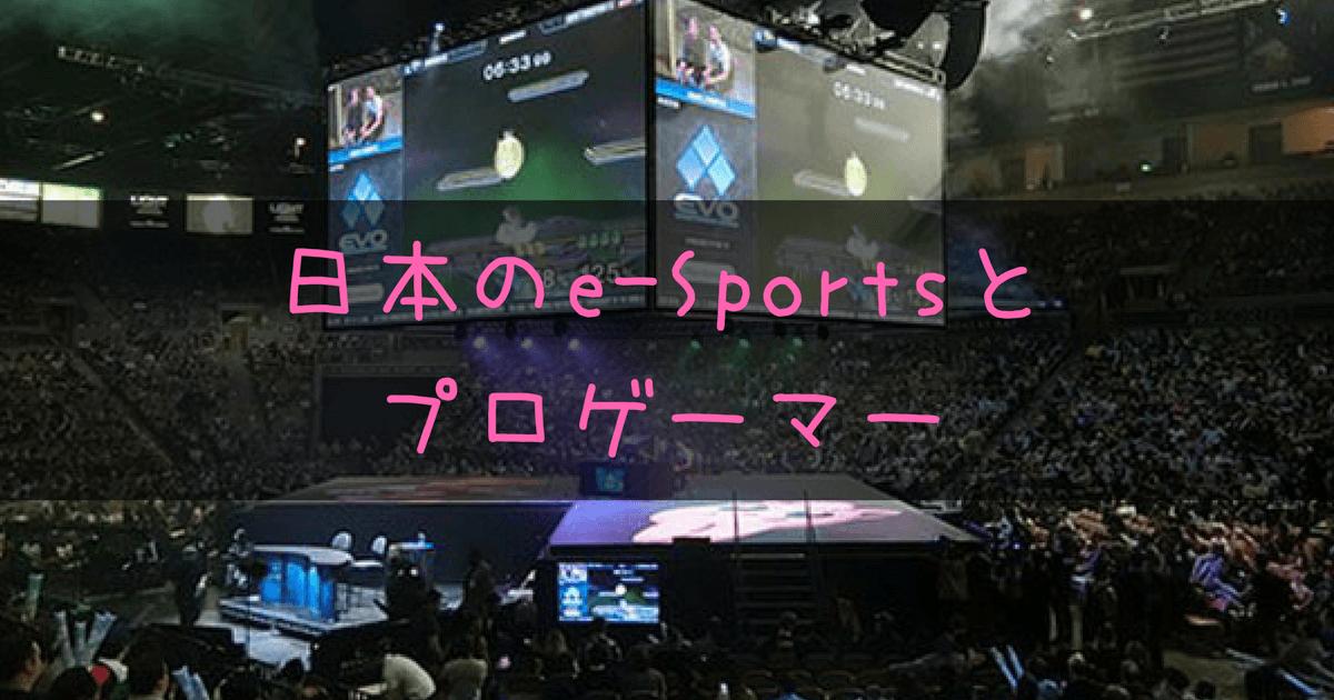 e-Sportsとプロゲーマー記事のアイキャッチ