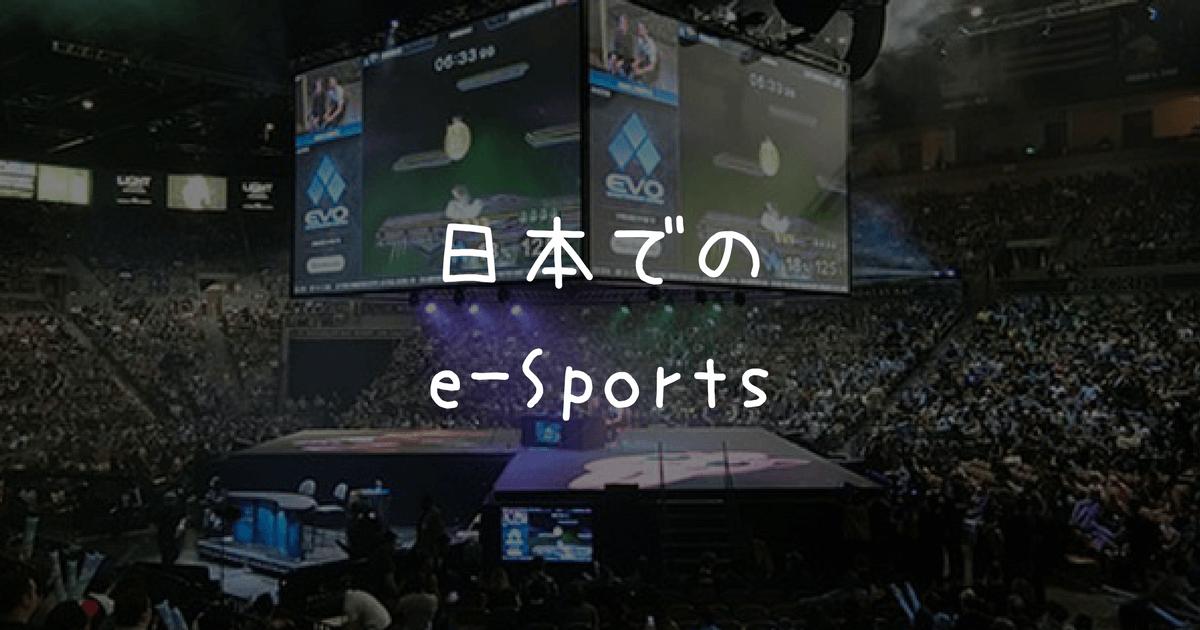 日本でのe-Sportsの画像