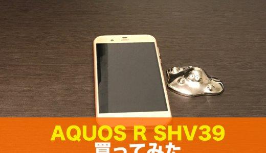 【AQUOS R SHV39】iPhone信者がAndroid端末を機種変更したのでレビューしてみる