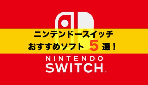 Switchも徐々に買える人が出てきたからSwitchのオススメソフト紹介!