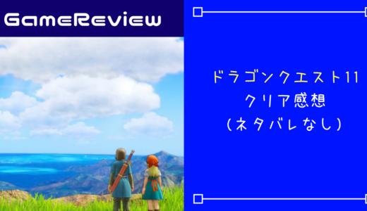 【ドラクエ11・ネタバレなしレビュー】ドラゴンクエストⅪをクリアしたので感想!ドラクエ11最高!