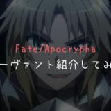 fateアポクリファの記事のアイキャッチ