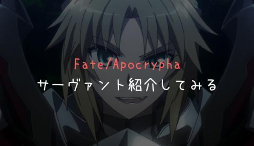FGOのニワカマスターが「Fate/Apocrypha」のサーヴァントを紹介するよ