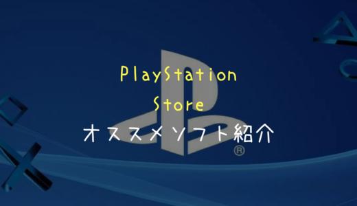 新しいゲームも懐かしいゲームも満載!PlayStation Storeのオススメゲームまとめ