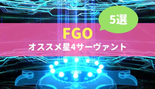 FGOのニワカマスターがオススメする、星4のサーヴァント5選
