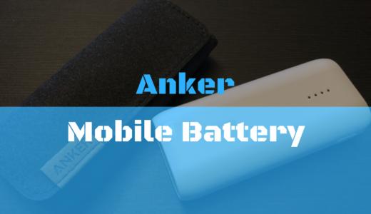 【Anker】仕事からプライベートまで幅広く使えるモバイルバッテリー3選