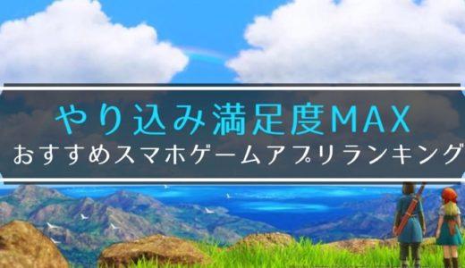 やり込み満足度MAX!おすすめスマホゲームアプリRPGランキング(iPhone / Android)