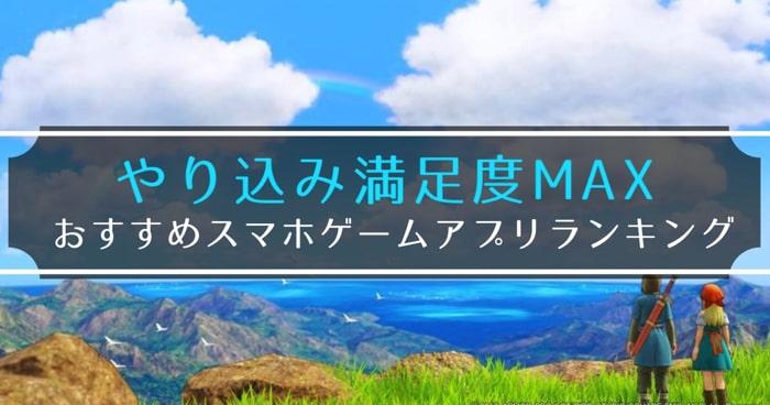 【RPG】やり込みRPG・MMORPGゲームアプリランキング