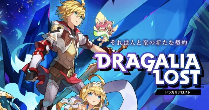 ドラガリアロストは任天堂とサイゲームスの共同開発のRPG。