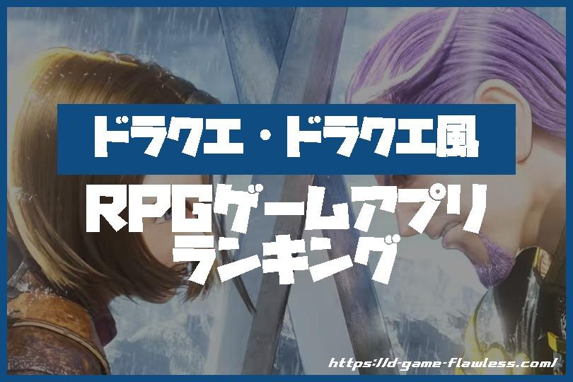 ドラクエ・ドラクエ風のRPGゲームアプリランキング