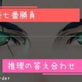 英霊剣豪7番勝負の答え合わせ記事のアイキャッチ
