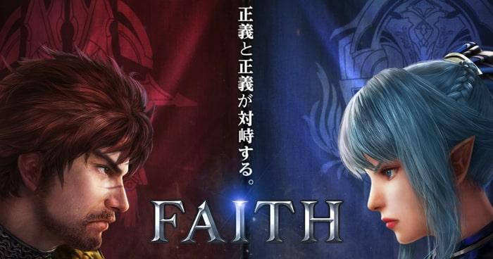 FAITHは新作のMMORPG。美麗なグラフィックと軽快な操作性。そして細かく育成できるキャラクターとハイクオリティなMMORPG