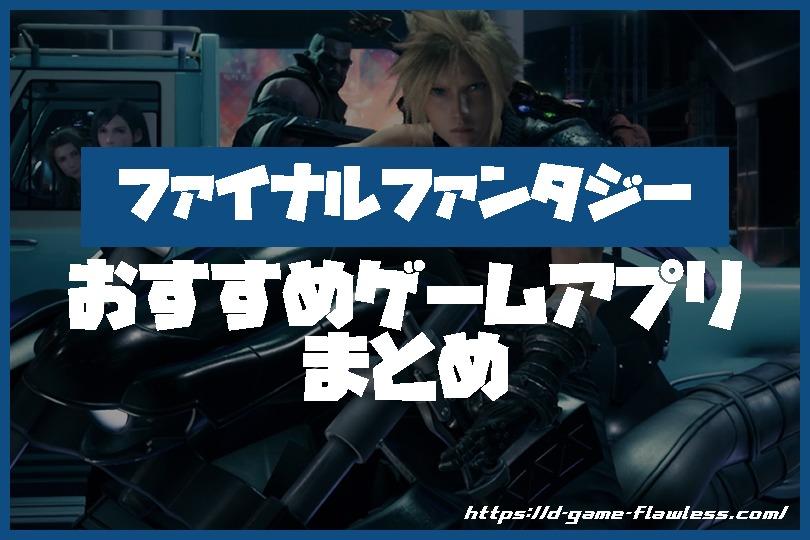 ファイナルファンタジー 初心者 おすすめスマホゲームアプリまとめ