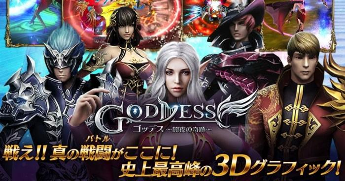 Goddess 闇夜の奇跡 スクリーンショット