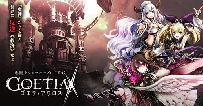 ゴエティアクロスはゴシックな雰囲気が特徴のコマンド型RPG