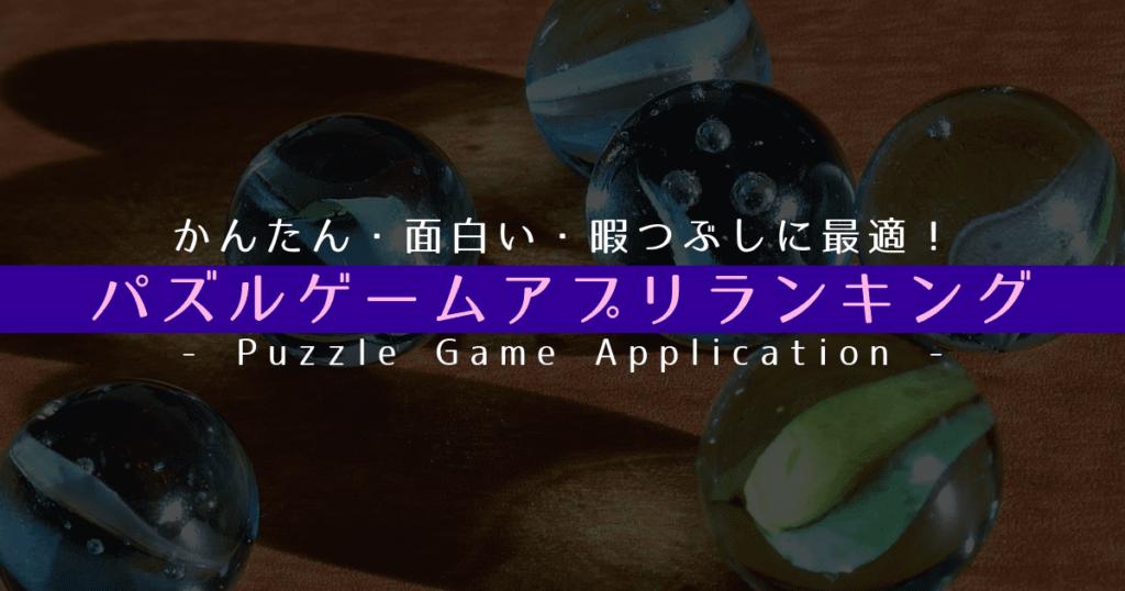 かんたん・面白い・暇つぶしにおすすめなパズルゲームアプリランキング
