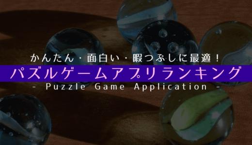 簡単・面白い・暇つぶしにおすすめ!パズルゲームアプリランキング(iPhone / Android)