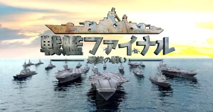 ストラテジー 戦艦ファイナル