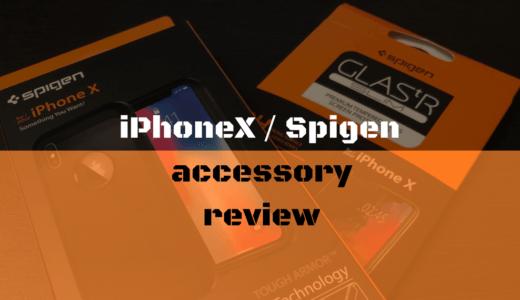 【Spigen】iPhoneX用ケース タフアーマーとガラスフィルム GLAS.tR SLIMのレビュー