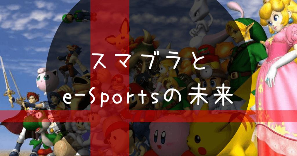スマブラとe-Sports記事の画像
