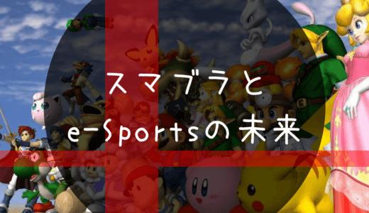 【大乱闘スマッシュブラザーズ】元スマブラDXトッププレイヤーを通して見えたe-Sportsの未来