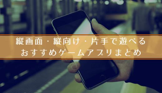 縦画面・縦持ちの片手で出来るおすすめゲームアプリまとめ(iPhone / Android)
