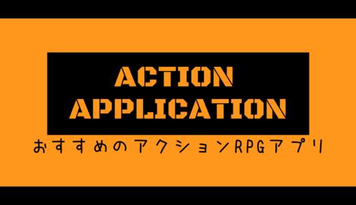 アクションRPGゲームアプリランキング高評価で爽快感MAX!(iPhone / Android)