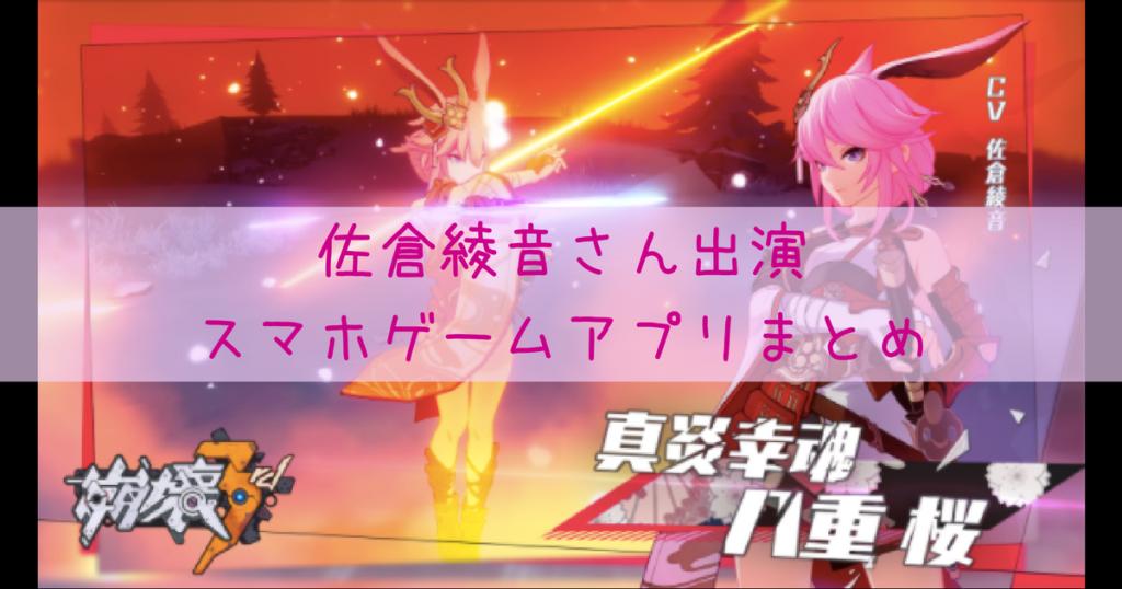 佐倉綾音さん出演のスマホアプリゲームのまとめ記事のアイキャッチ