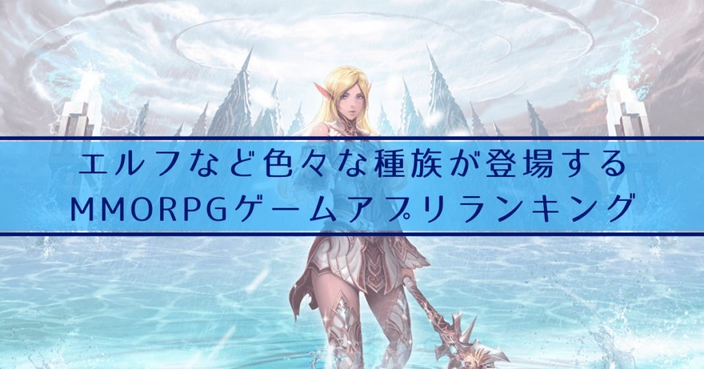エルフや色々な種族が登場するMMORPGゲームアプリランキング