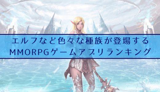 【2018年11月更新】エルフ好きにもオススメ!色々な種族が登場するMMORPGゲームアプリランキング(iPhone / Android)