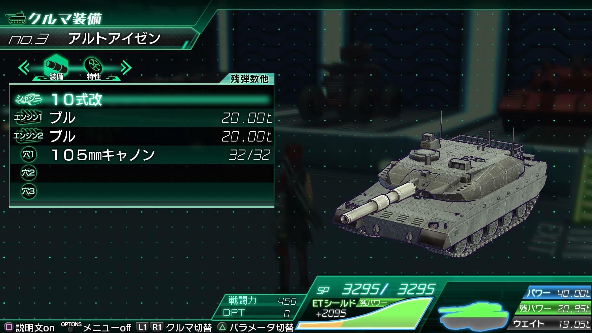 3つ目の戦車はダブルエンジンなので、ストーリー前半では非常に頼りになります。