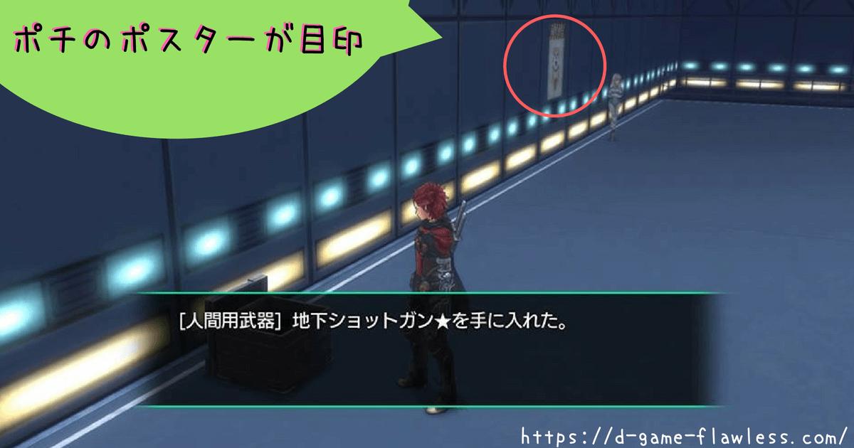 地下ショットガンはプロダクトコードを入力後にゲームを起動。アイアンベース入口に箱が出現しているので調べると入手することができる。ポチのポスターが目印。