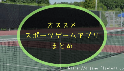 野球・サッカー・テニス・競馬などスポーツのスマホゲームアプリランキング(iPhone / Android)