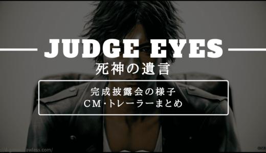 ジャッジアイズの完成披露会や東京ゲームショーのイベントがすごかった!CMやトレーラーのまとめ