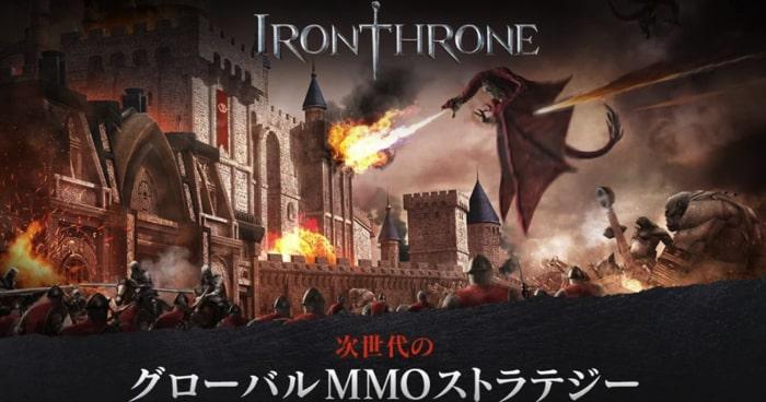 アイアン・スローンはストラテジータイプの新作MMORPG