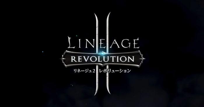 リネージュ2レボリューションは人気MMORPGのアプリ版
