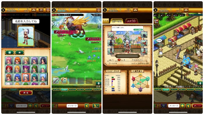 剣と魔法のログレスのプレイ画像