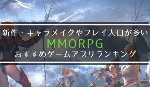 MMORPGおすすめゲームアプリをまとめてみた!(生活系・人口が多い・ソロ・オープンワールド)(iPhone / Android)