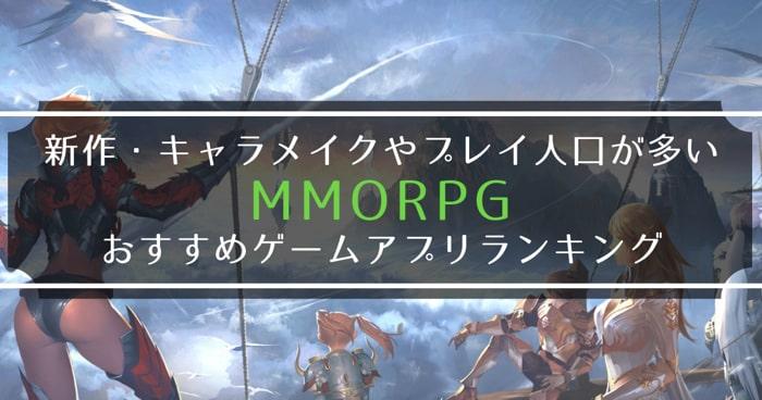 おすすめMMORPGアプリランキング