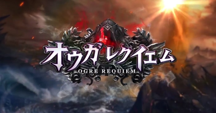 オウガ・レクイエムは新作の放置系MMORPG