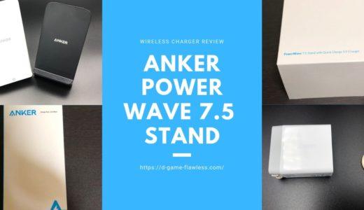 【レビュー】ワイヤレス充電器:Anker PowerWave 7.5 Standってどっちを買えば良いの?両方買って比較してみた!