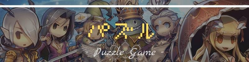 おすすめのパズルゲームアプリまとめ