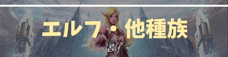 おすすめゲームアプリ エルフ MMORPG