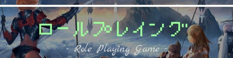 おすすめのRPGゲームアプリのまとめ