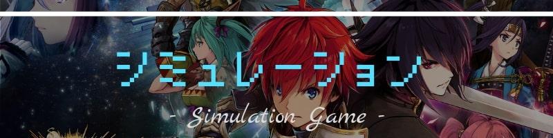 おすすめのシミュレーションゲームアプリまとめ