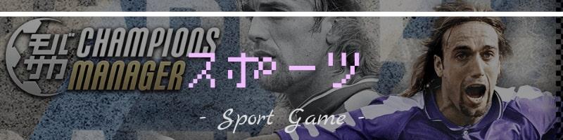 おすすめのスポーツゲームアプリまとめ