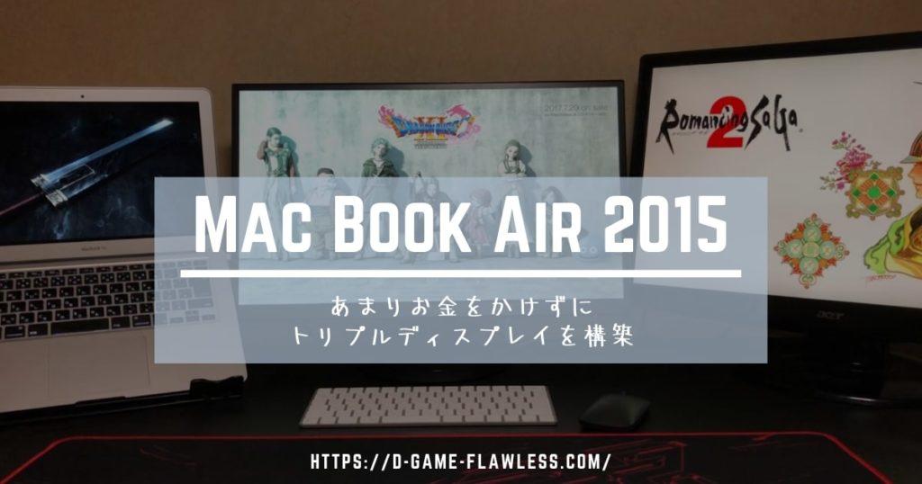 macbookair 2015 トリプルディスプレイ